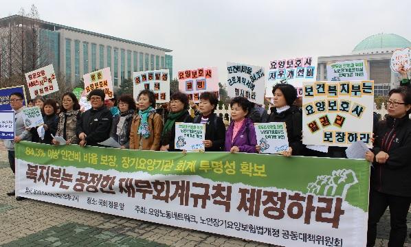 요양보호사 단체 인건비비율 촉구대회